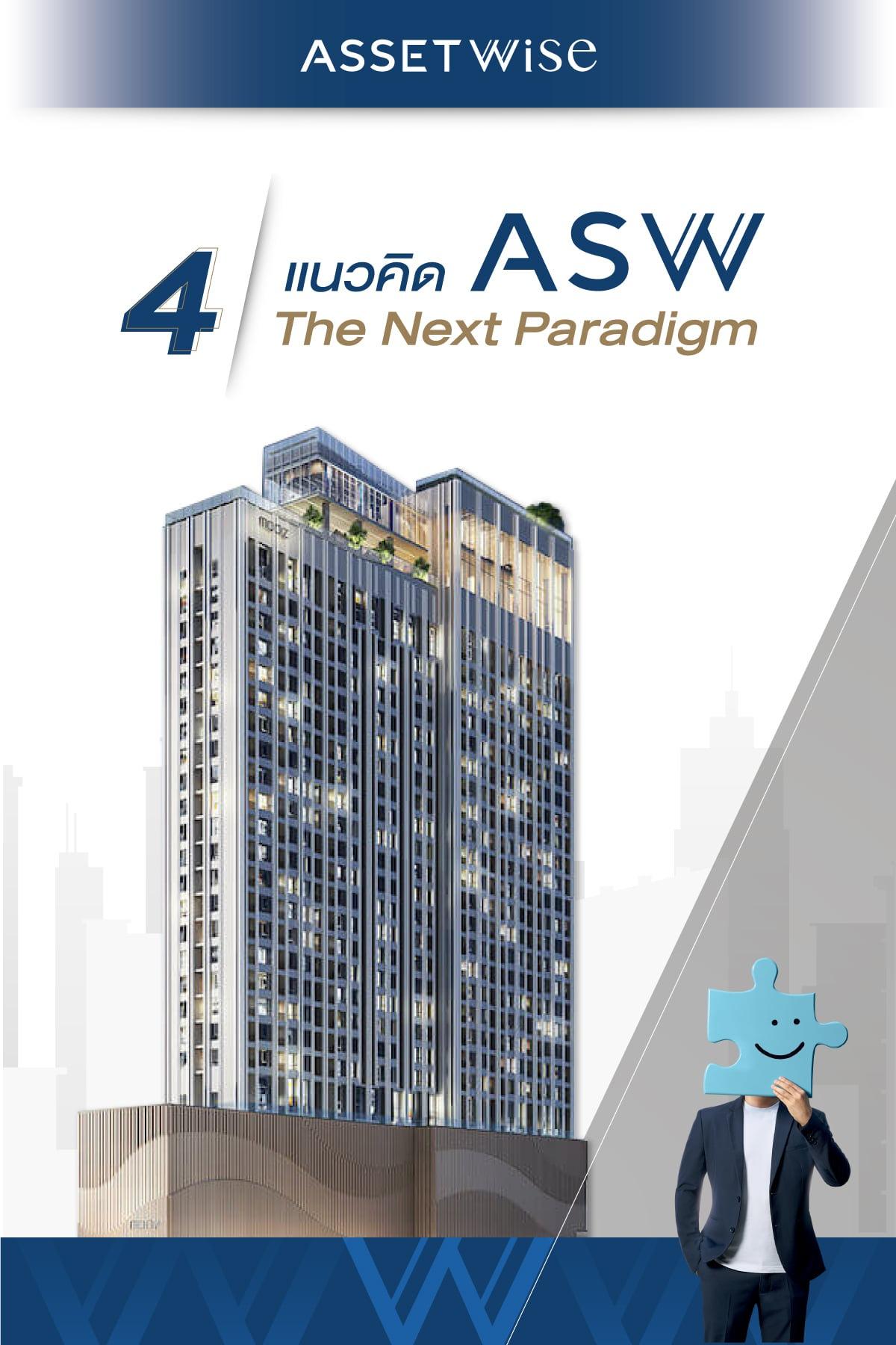 4 แนวคิด ASW The Next Paradigm ของ AssetWise ที่ใช้ในการพัฒนาโครงการคุณภาพและส่งต่อความสุขมากว่า 33 โครงการ